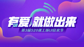 课工场520UI狂欢节开幕式