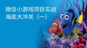 微信小游戏项目实战:海底大冲关(一)