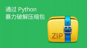 通过Python暴力破解压缩包