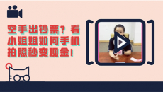 视频特效教学-实现手机拍照秒出现金