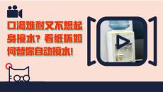 视频特效教学-实现纸杯为你自动接水