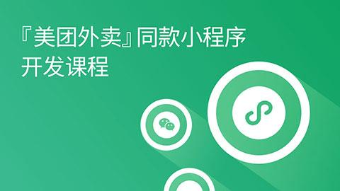 微信小程序项目开发-后台数据接口和微信发布