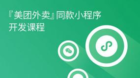 微信小程序项目开发-购物车、搜索菜品和刷新