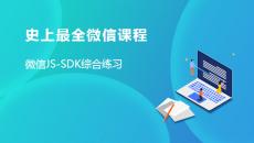 微信JS-SDK综合练习