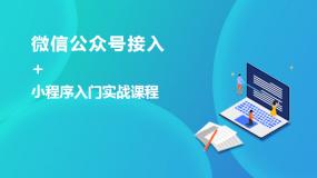 微信公众号接入+小程序入门实战课程