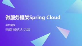 Spring Cloud初体验(上)