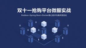 基于Docker搭建项目软件环境