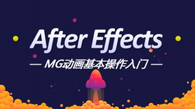 After Effects的基本操作