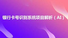 软件杯本科组_银行卡号识别系统项目解析(AI)