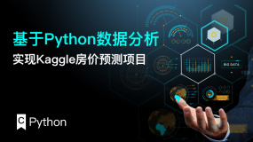基于Python数据分析的Kaggle房价预测项目