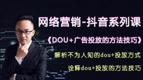 DOU广告投放的方法技巧