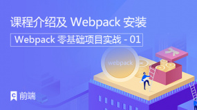课程介绍及Webpack安装