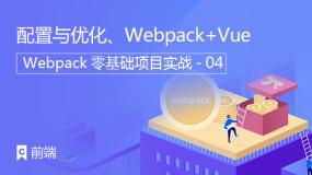 配置与优化、Webpack+Vue