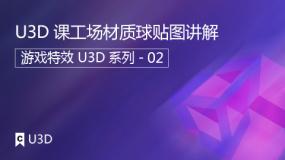 U3D课工场材质球贴图讲解