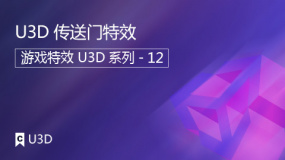 U3D传送门特效