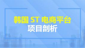 韩国ST电商平台项目剖析