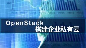 OpenStack搭建企业私有云
