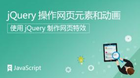 jQuery操作网页元素和动画