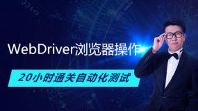 WebDriver浏览器操作