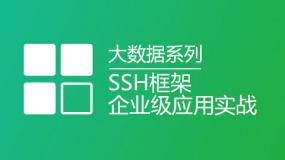 使用注解整合SSH