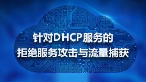 针对DHCP服务的拒绝服务攻击与流量捕获