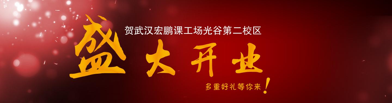 课工场武汉光谷第二校区开业