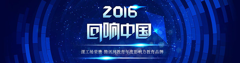 2016回响中国-腾讯
