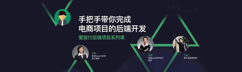 爱旅行后端项目-微社区Banner