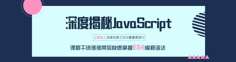 深度揭秘JavaScript+ES6后端