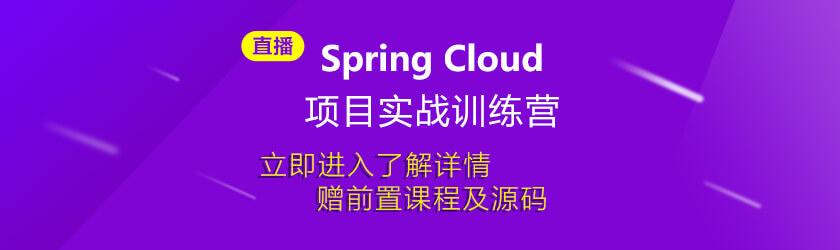 Spring Cloud微服务架构