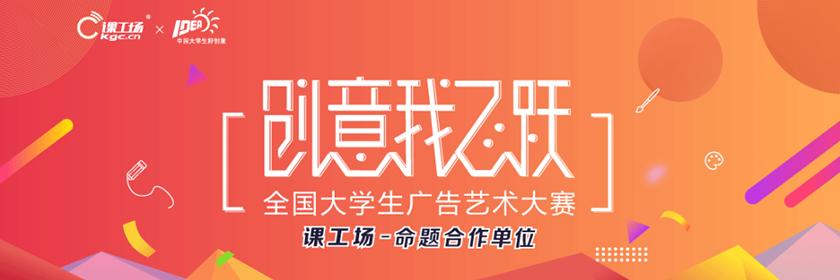 2019大廣賽