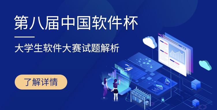 中国软件杯