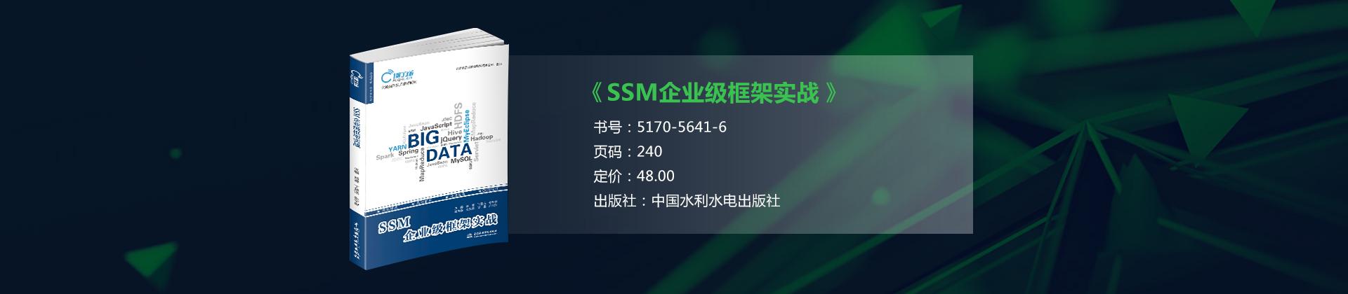 SSM企業級框架實戰