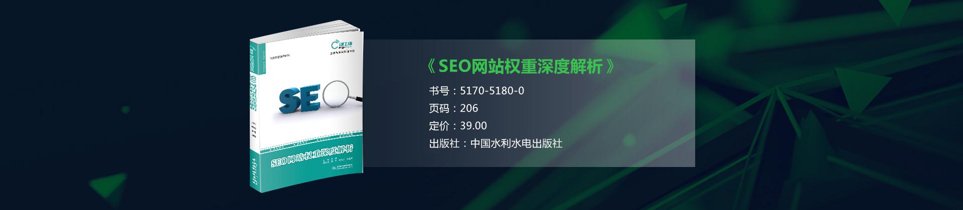SEO网站权重深度解析