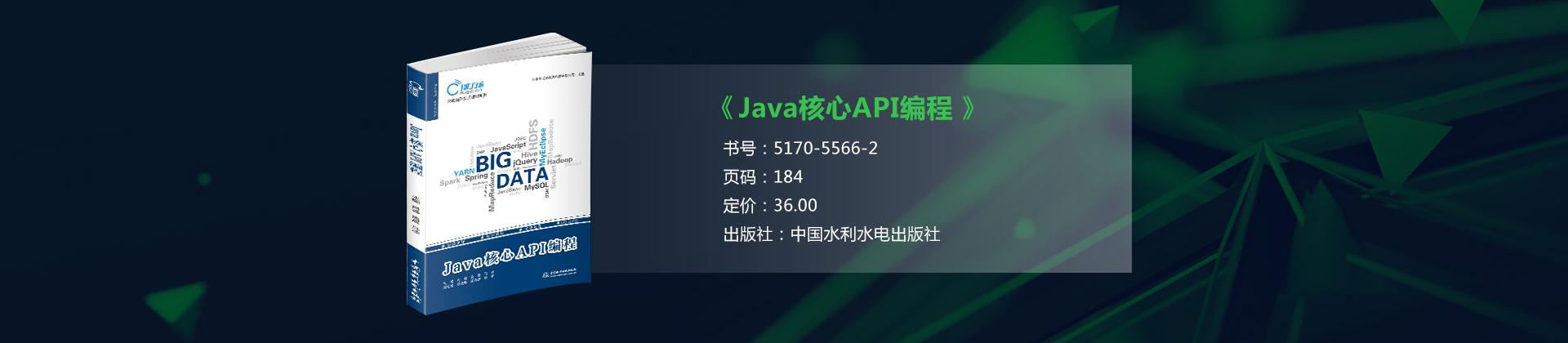 Java核心API编程