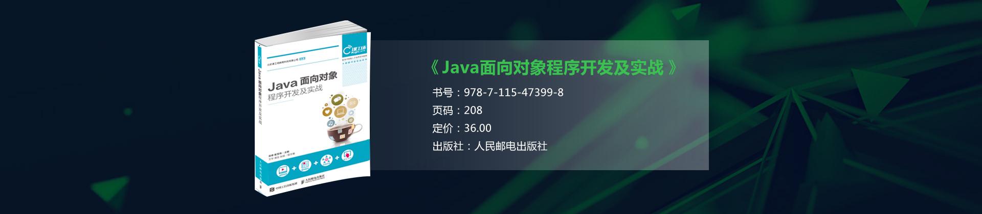 Java面向對象程序開發及實戰
