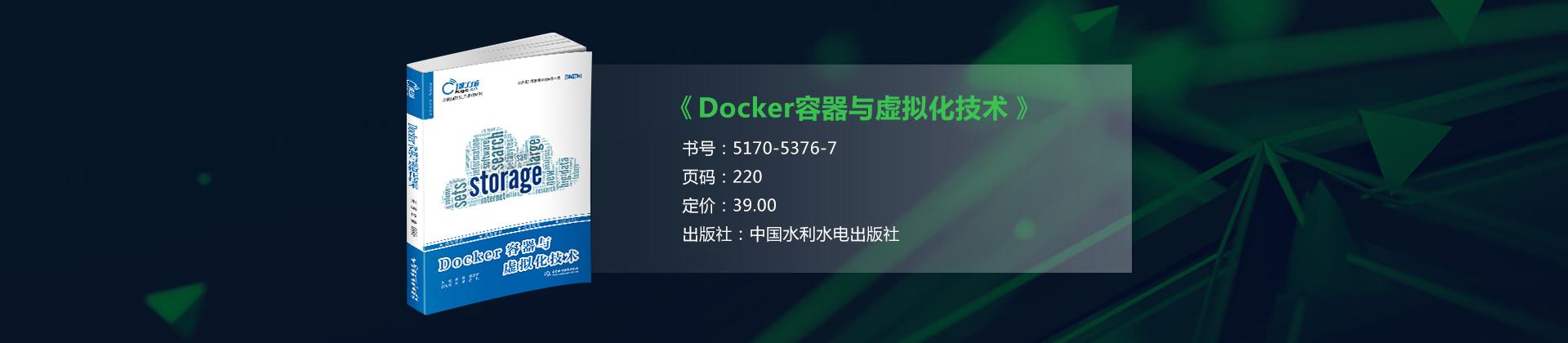 Docker容器与虚拟化技术