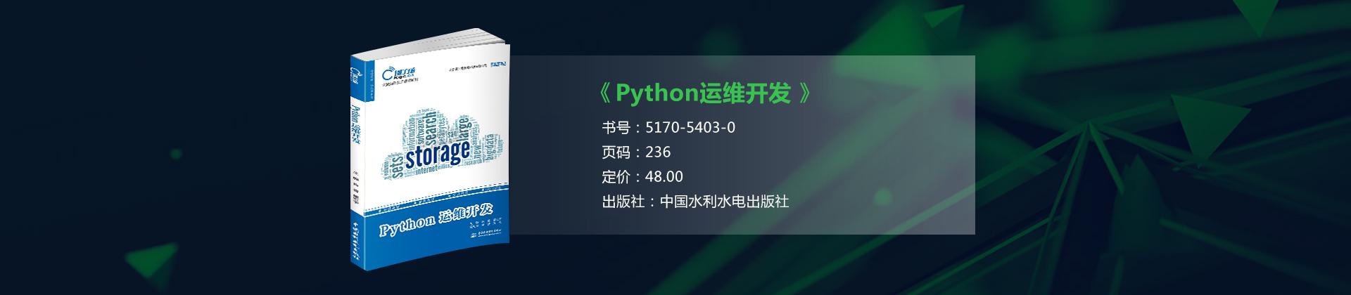 Python開發向導