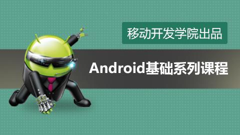 Android基础系列课程.jpg