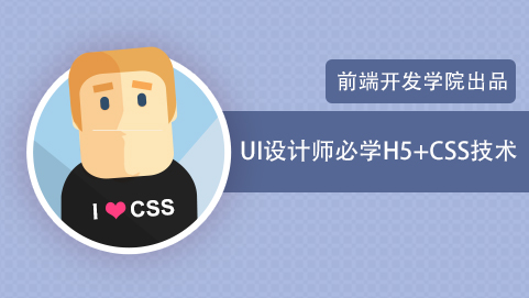 UI必学的H5+CSS技术系列课程.jpg