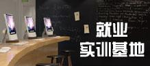 就业实训基地.jpg
