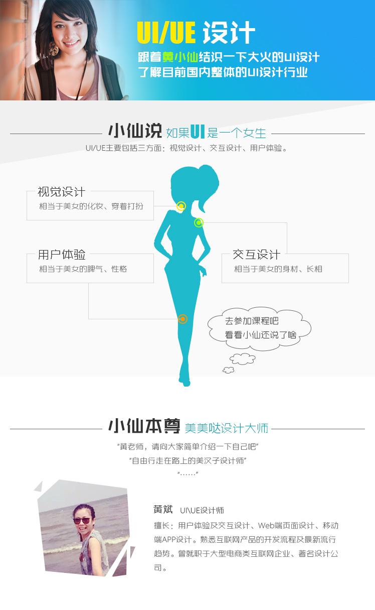 了解UI/UE设计.jpg