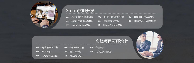 课工场郑州翔天信鸽大数据工程师课程