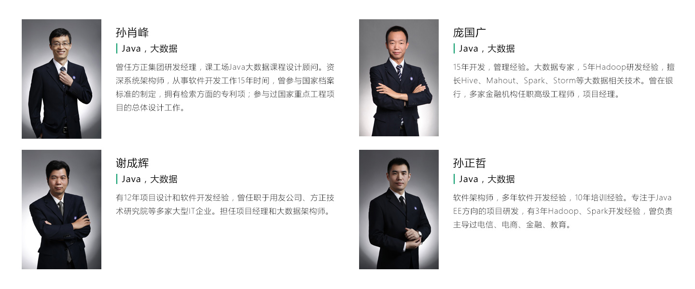 课工场郑州翔天信鸽Java大数据师资