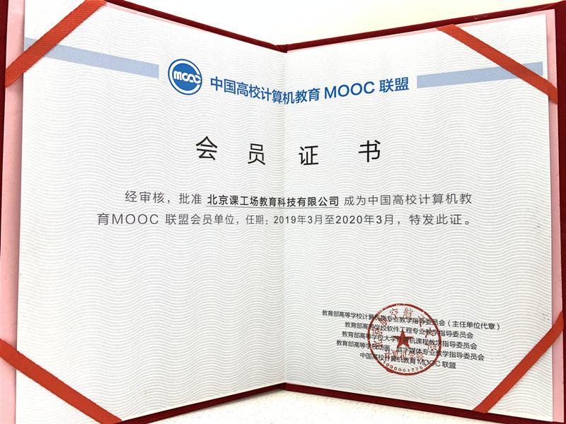 CMOOC聯盟證書.jpg
