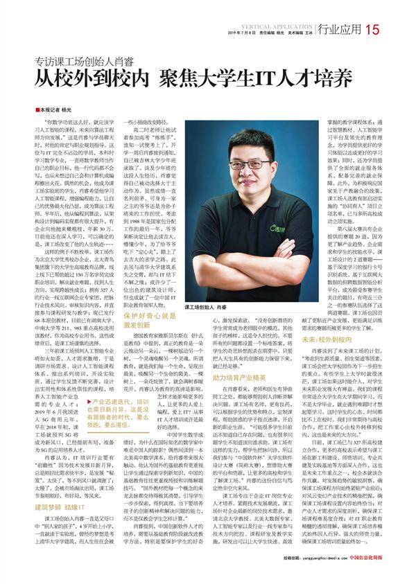 中國信息化周報600.jpg