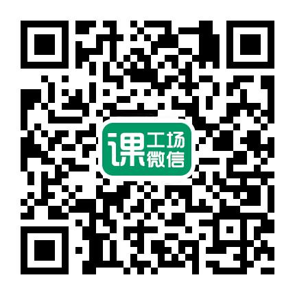课工场最新微信.jpg