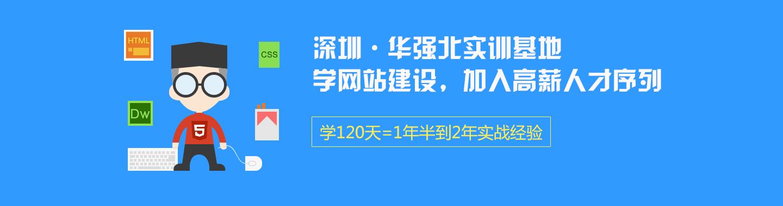 深圳华强北实训基地