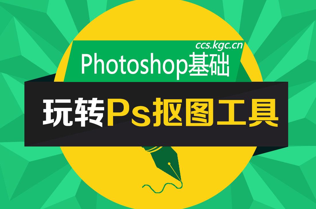 玩转PS抠图工具,PS.jpg
