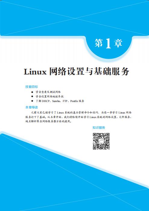 Linux网络服务.PNG